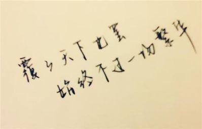 超级难懂深奥的句子 求深奥难懂的句子,要很美的