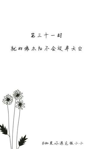 干净清新短句 清新文艺的句子
