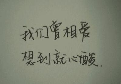 伤感的一句话八个字 谁给我伤感的句子(八个字的)经典的。