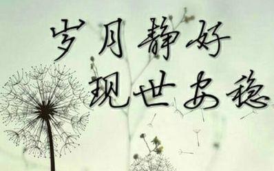 平淡生活的句子经典 关于平淡生活的唯美句子有哪些?