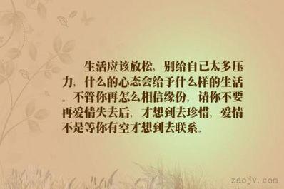 对生活精致的态度句子 有关生活态度的唯美句子有哪些?