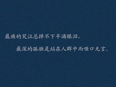 面对伤痛的句子 说不出来的那种伤痛的句子