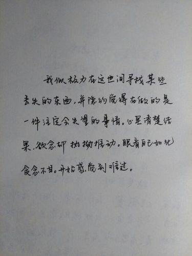 适合抄写的短句 有哪些适合抄写的短句,歌词或者文段