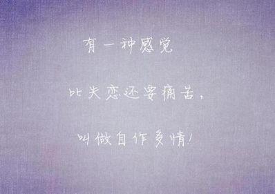 感人爱情语录流泪到哭 恋爱悲伤的句子,句句掉泪。