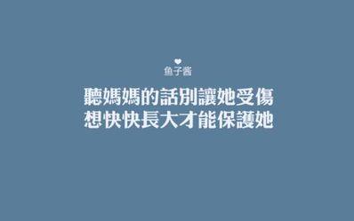 想要保护她的句子 愿意用命去疼她保护她的句子