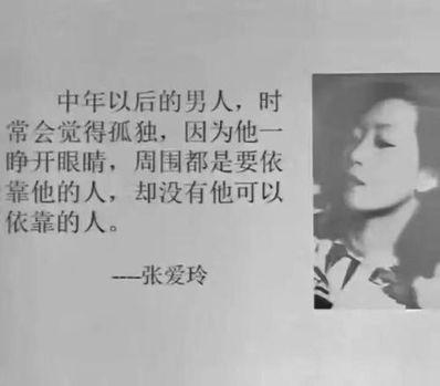 张爱玲最出名的一句话 张爱玲说过的最有名的一句话是什么?