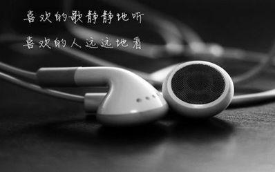关于耳机的句子 关于耳塞的句子