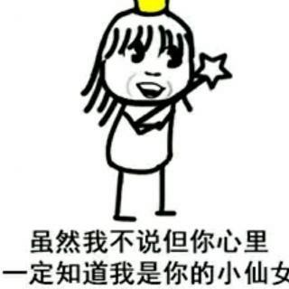 小仙女专属幽默句 有关小仙女的句子有哪些?