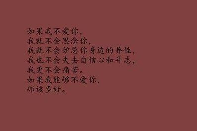 形容见不得光的爱情句子 哎,我对你的感情永远都是见不得光的