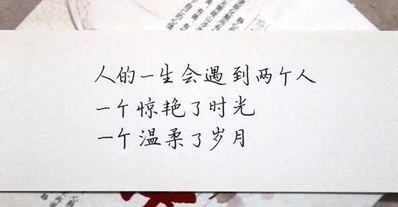 文艺温柔的句子简短 文艺唯美的句子。