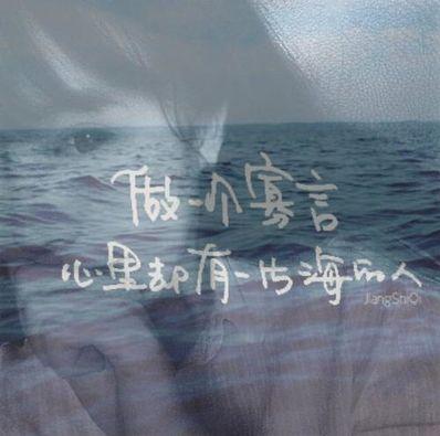 海的文艺句子 清新文艺的句子