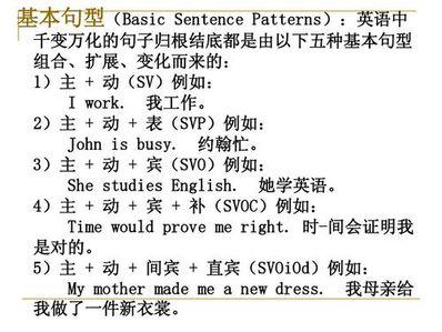 英语180基本个句型 英语的五大基本句型是哪几种?
