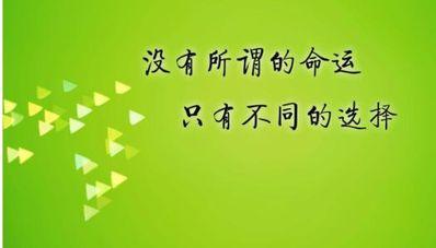 努力励志简短句子 想几句简洁的励志句子
