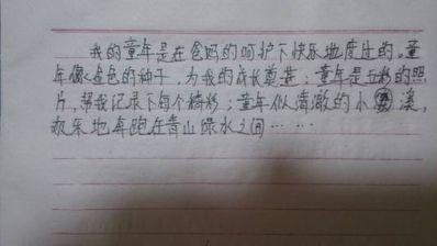给小时候的自己写一段话 小时候我很争强好胜写一段话