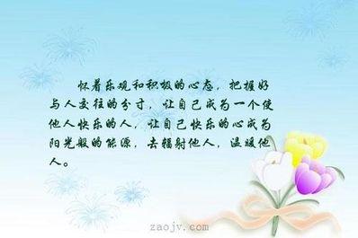 做乐观阳光的女孩句子 形容女孩阳光乐观的名字有哪些?
