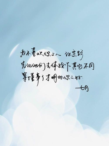 暖心祝福文艺句子 求文艺暖心的语录,越多越好