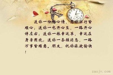旅途愉快简短的句子 祝旅途愉快的句子