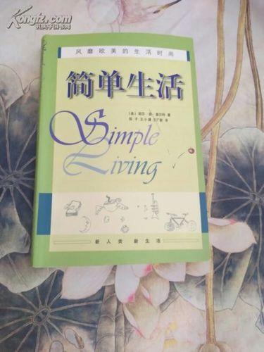 简单生活的佳句 有没有关于简单生活的句子