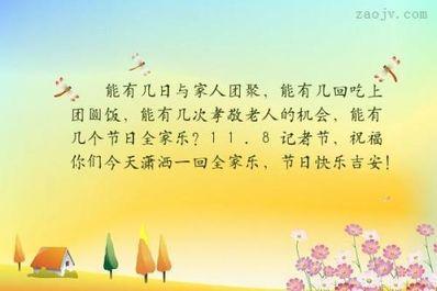 亲人相聚很开心的句子 和亲人相聚开心的句