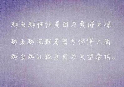 爱的太深伤得越痛句子 爱的越深伤的越深句子古文
