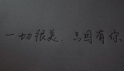 关于爱情的唯美句子 关于爱情的唯美的句子 不超过20个字