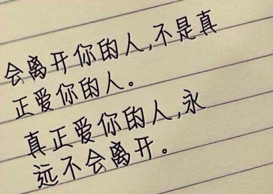 很爱你的人离开的句子