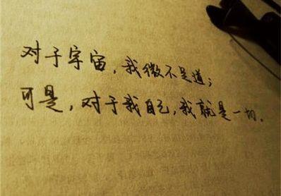 十个字说说唯美句子 唯美的古风句子、、要绝对经典的那种、