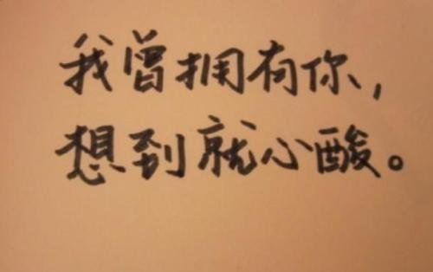 心酸的英语句子简短的 心酸 心累英文句子,谢谢
