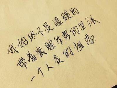 心痛绝望句子说说心情 被家人骂后伤心的句子说说心情短语
