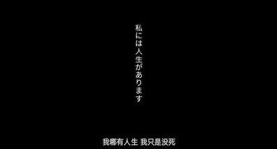 丧的日语句子