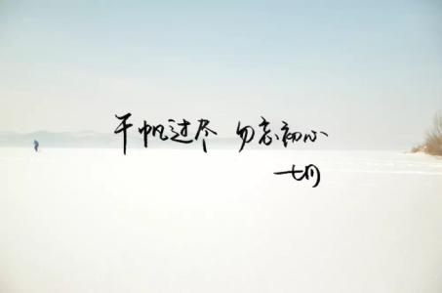 唯美有意境的词句 描写收获的唯美句子,,要有意境