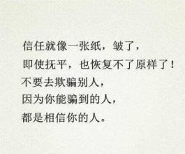 在爱情上被骗句子 欺骗爱情的句子。