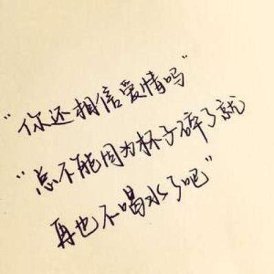 相信爱情的10字短句 有关于再也不相信爱情的句子,只愿戏花弄草