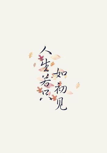 祝福短句古风 唯美的古风句子。