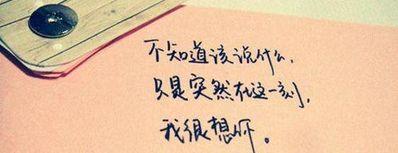 作家最美的告白情话 最浪漫最感人的告白情话~