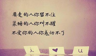 爱过了伤过了的精美句子 爱过了伤过了。明白了。 就感慨