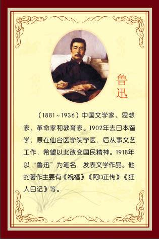 日本著名作家资料及名言