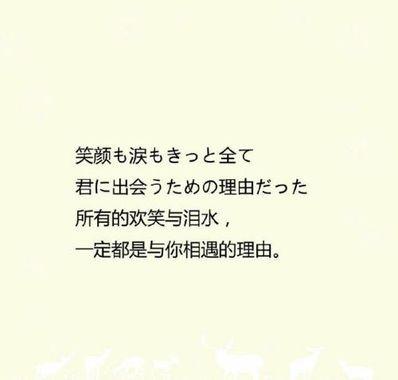 小清新日语短句