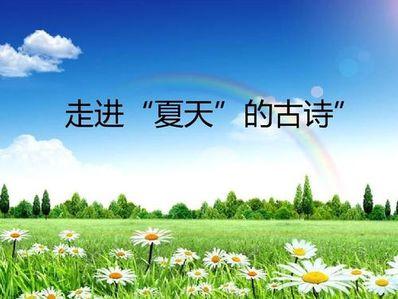 形容夏天特凉爽的诗句 形容夏季晚风凉爽的诗句有哪些?