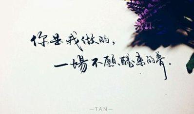 失去爱情的伤感短句 经典伤感爱情句子