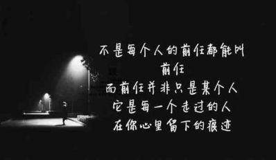 写哭前任的句子 那些怀念前任的伤感句子