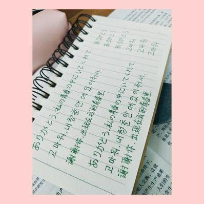 手账日语短句