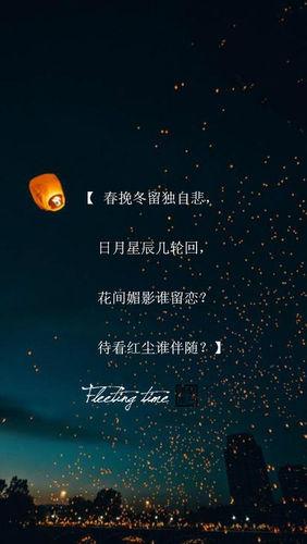 关于星辰的古风句子 带有星辰的诗句