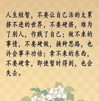 人生感悟美好的句子 人生感悟句子