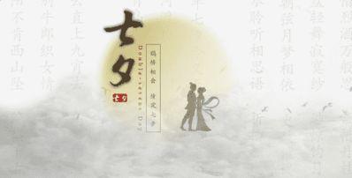 七夕节短句祝福语 七夕节简短的祝福语有哪些?
