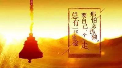 感悟人生阳光励志句子 关于人生励志的感悟句子