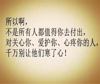 不要辜负对你好的人句子