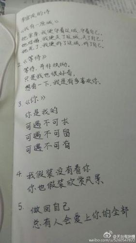 女生手帐霸气句子 适合写在手帐上的句子小仙女