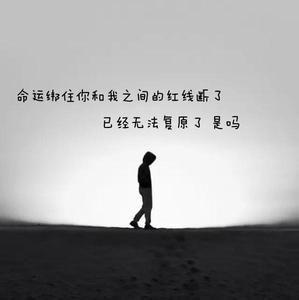 离开说说心情短语伤感 求失恋难过悲伤伤感说说心情短语大全