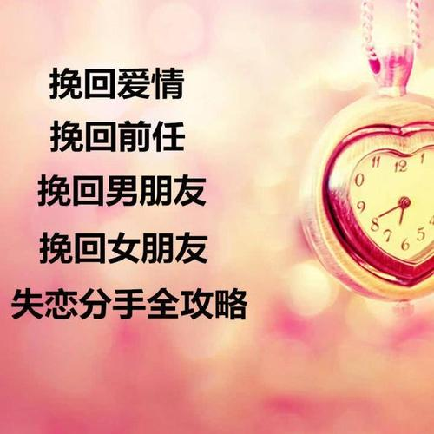 一句话挽回爱情真心